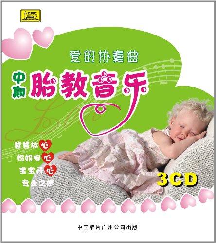 胎教音乐中期 爱的协奏曲 3CD图片