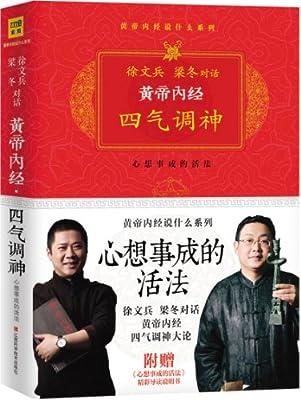 徐文兵、梁冬对话:黄帝内经四气调神.pdf