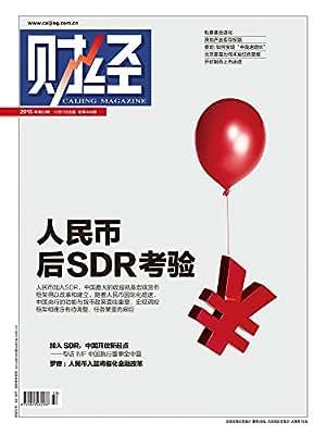《财经》2015年第33期 总第449期 旬刊.pdf