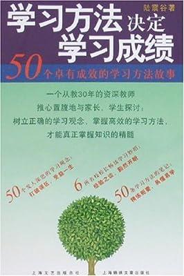 学习方法决定学习成绩:50个卓有成效的学习方法故事.pdf
