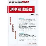 刑事司法赔偿(行政类)/典型案例与法律适用
