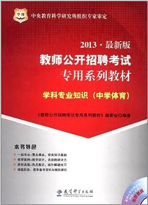 华图•教师公开招聘考试专用系列教材:学科专业知识.pdf