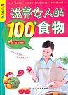滋养女人的100种食物.pdf