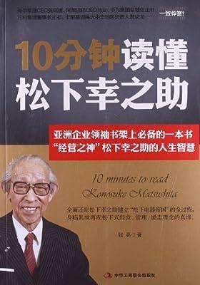 10分钟读懂松下幸之助.pdf
