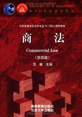 商法.pdf