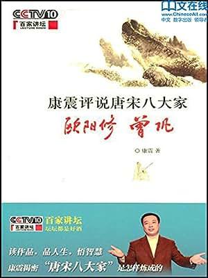 康震评说唐宋八大家·欧阳修 曾巩.pdf