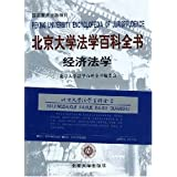北京大学法学百科全书-经济法学