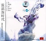 Tourbillon漩涡新时代(CD)-图片