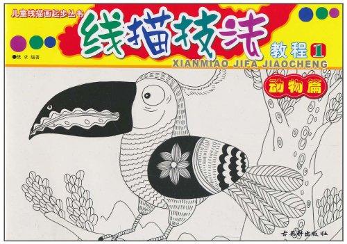 儿童线描画起步丛书:线描技法教程(1动物篇)