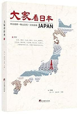 大家看日本.pdf