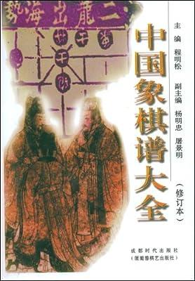 中国象棋谱大全.pdf