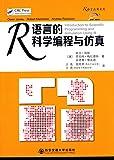 R语言应用系列:R语言的科学编程与仿真