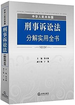 中华人民共和国刑事诉讼法分解实用全书.pdf