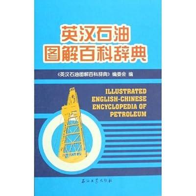 英汉石油图解百科辞典.pdf