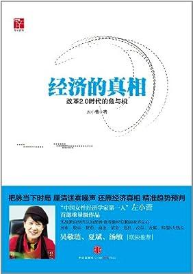 经济的真相:改革2.0时代的危与机.pdf