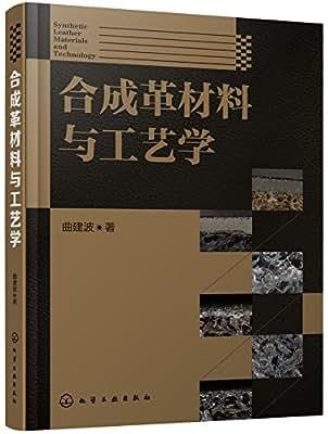 合成革材料与工艺学.pdf
