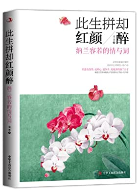 此生拼却红颜醉:纳兰容若的情与词.pdf