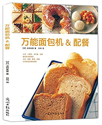 万能面包机&配餐.pdf