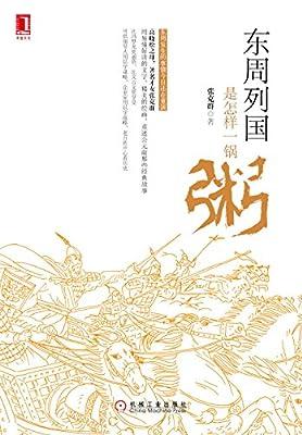 东周列国是怎样一锅粥.pdf