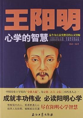 王阳明:心学的智慧.pdf