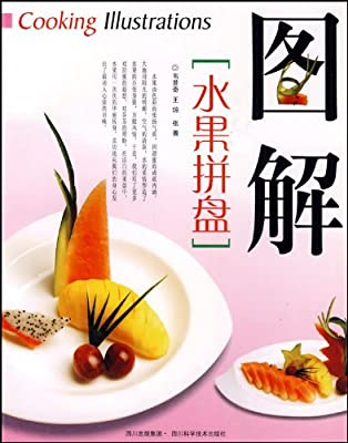 图解水果拼盘.pdf