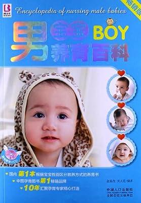 男宝宝养育百科.pdf