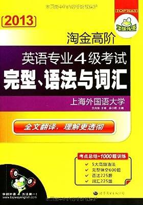 华研外语•2013淘金高阶英语专业四级考试完型、语法与词汇.pdf