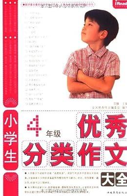 小学生4年级优秀分类作文大全.pdf