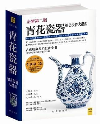 青花瓷器拍卖投资大指南.pdf