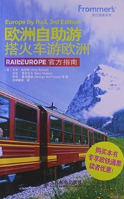 欧洲自助游:搭火车游欧洲 RailEuropeo官方指南.pdf