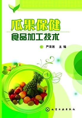 瓜果保健食品加工技术.pdf