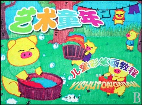艺术童年:儿童水粉画教程