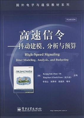国外电子与通信教材系列·高速信令:抖动建模、分析与预算.pdf