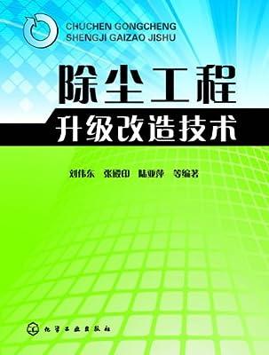 除尘工程升级改造技术.pdf