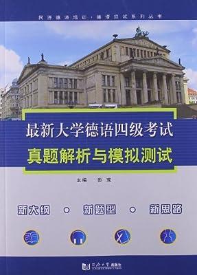最新大学德语4级考试真题解析与模拟测试.pdf