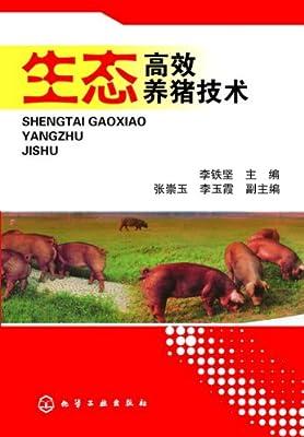 生态高效养猪技术.pdf