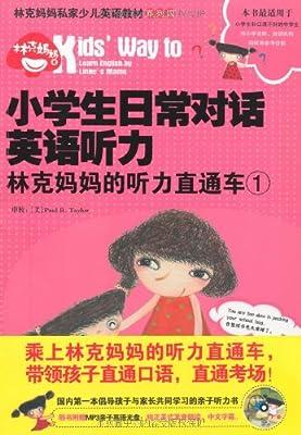 小学生日常对话英语听力:林克妈妈的听力直通车1.pdf