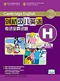 剑桥少儿英语考试全真试题:第二级H(音带版)-图片
