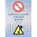交通事故赔偿与交通肇事罪法律法规及案例评_2015-10-1 0:47:54_0/20