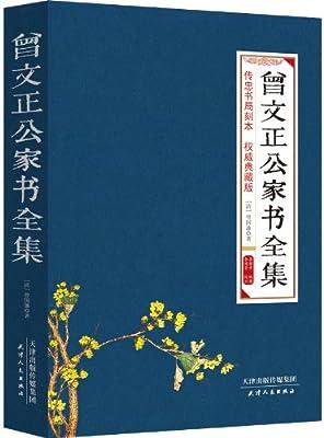 曾文正公家书全集.pdf