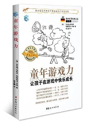 童年游戏力:让孩子在游戏中快乐成长.pdf