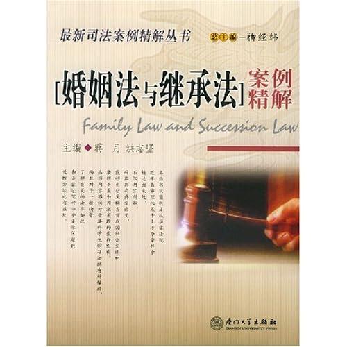 婚姻法与继承法案例精解/最新司法案例精解丛书