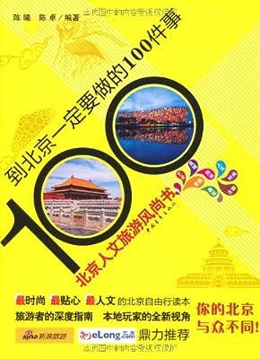 到北京一定要做的100件事.pdf