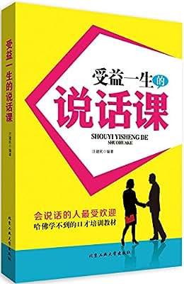 受益一生的说话课.pdf