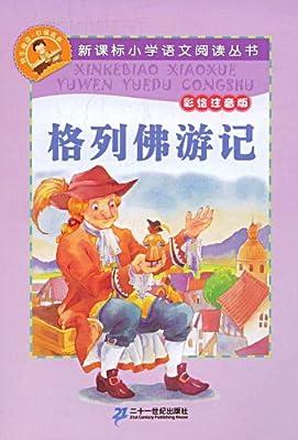 新课标小学语文阅读丛书•格列佛游记.pdf