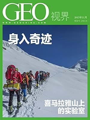 喜马拉雅山上的实验室——GEO视界.pdf