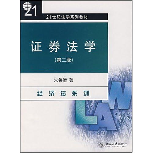 证券法学/21世纪法学系列教材