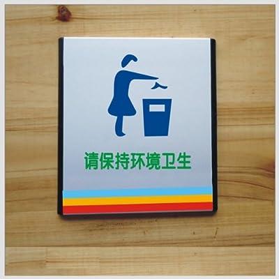 ryy 瑞艺雅 请保持环境卫生 公共标识牌 企业标志牌 标语牌 铭牌