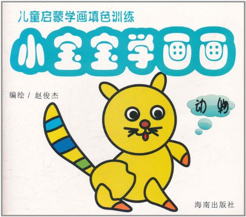 儿童启蒙学画填色训练小宝宝学画画:动物