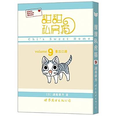 甜甜私房猫9:重出江湖.pdf